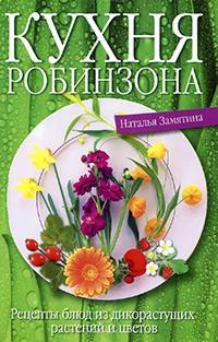 Наталья замятина кухня робинзона. Рецепты блюд из дикорастущих.