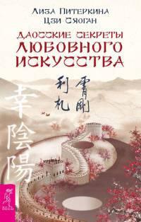Книга « Даосские секреты любовного искусства » - читать онлайн