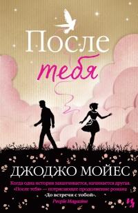 Книга « После тебя » - читать онлайн
