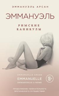 Библиотека читать эротические книги