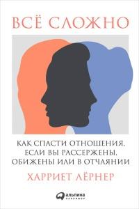 Книга « Всё сложно » - читать онлайн
