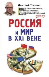 Россия и мир в xxi веке | дмитрий тренин | loveread. Ec читать.