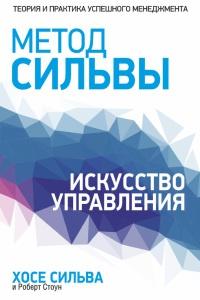 fb2 Метод Сильвы. Искусство управления