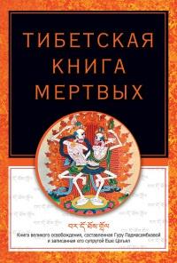 Тибетская книга Мертвых Аудиокнига