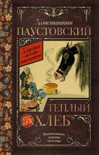 Читать книгу паустовский теплый хлеб