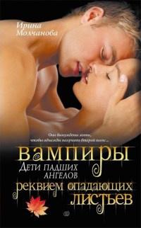 Обложка книги вампиры-дети падших ангелов