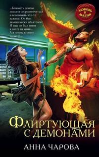 Порно романы про демонов читать онлайн фото 697-935