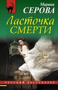 Серова Марина - Большая онлайн библиотека e-Reading