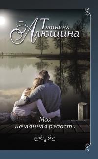 Книга « Моя нечаянная радость » - читать онлайн