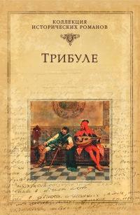 Трибуле