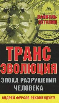 Читать книгу даниэль эстулин мастера теней fb2