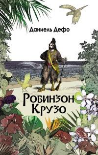 Книга главные герои рассказа робинзон крузо дефо