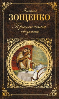Читать онлайн зощенко ученая обезьянка текст