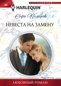 Невеста на замену алина углицкая читать