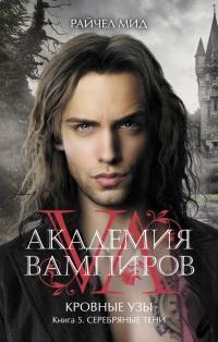 Обложка книги академия вампиров