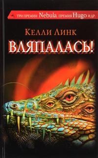 Книга Вляпалась! (сборник)