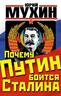 Книга Почему Путин боится Сталина