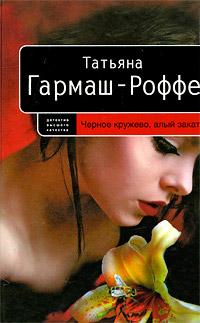 Читать черное кружево алый закат читать онлайн