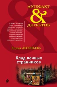 Книга Клад вечных странников - читать онлайн. Автор  Елена Арсеньева ... 373620da7b0