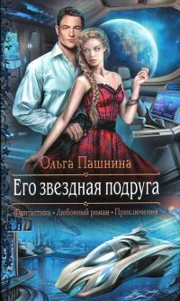 Ольга пашнина звездная золушка online