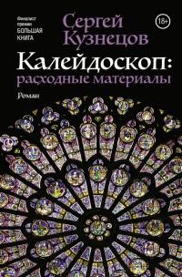 Книга Калейдоскоп. Расходные материалы