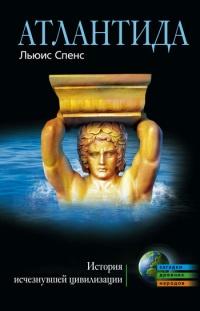Обложка книги Атлантида. История исчезнувшей цивилизации