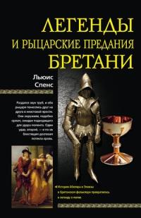 fb2 сочинение рассуждение на тему предания