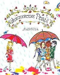 Маршал ли и фиона комиксы на русском читать онлайн