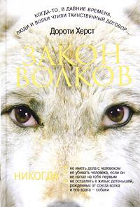 Читать книгу Волки
