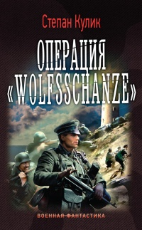 Книга « Операция «Wolfsschanze» » - читать онлайн