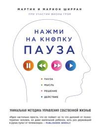 Обложка книги Нажми на кнопку «Пауза». Уникальная методика управления собственной жизнью