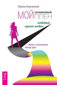 терос Москве отзывы лечение алкоголизма