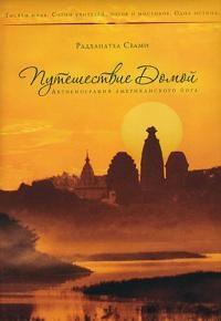 Читать книгу путешествие домой свами радханатха