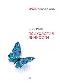 fb2 психология личности человека лучшая