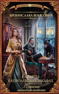 королевские ворота журнал калининград читать