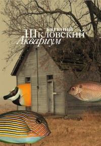 Греческая смоковница читать онлайн книгу