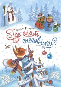 Алла полянская книга читать