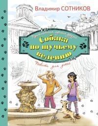 Рассказы фантастика для 4 класса короткие читать