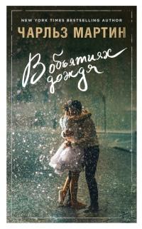 Обложка книги чарльз мартин в объятиях дождя fb2