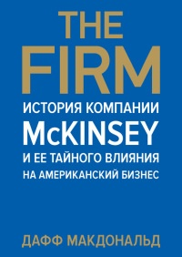 ����� � The Firm. ������� �������� McKinsey � �� ������� ������� �� ������������ ������ � - ������ ������