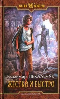 Обложка книги владимир пекальчук жестко и быстро