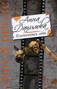 Олега новоселова женщина. учебник для мужчин читать онлайн
