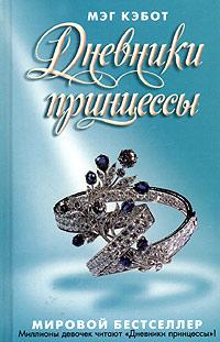 Дневники принцессы книга pdf