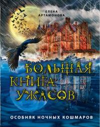 Книга « Большая книга ужасов. Особняк ночных кошмаров (сборник) » - читать онлайн
