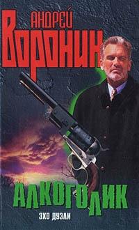 Книга Убийство на дуэли