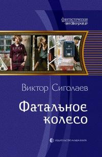 Книга фатальное колесо сиголаев