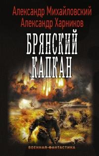 александр михайловский книгу самый трудный день