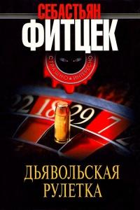 Себастьян фитцек дьявольская рулетка fb2 интеллектуальное казино по этикету