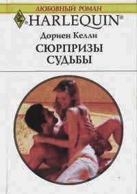 Книга Сюрпризы