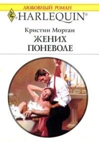 Секс по неволе читать